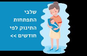 לשלבי התפתחות התינוק לפי חודשים